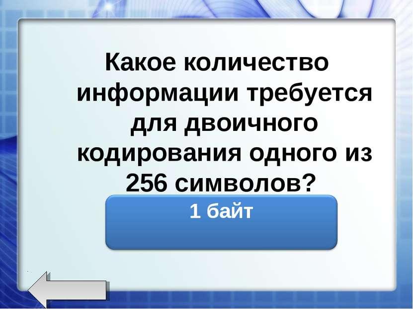Какое количество информации требуется для двоичного кодирования одного из 256...