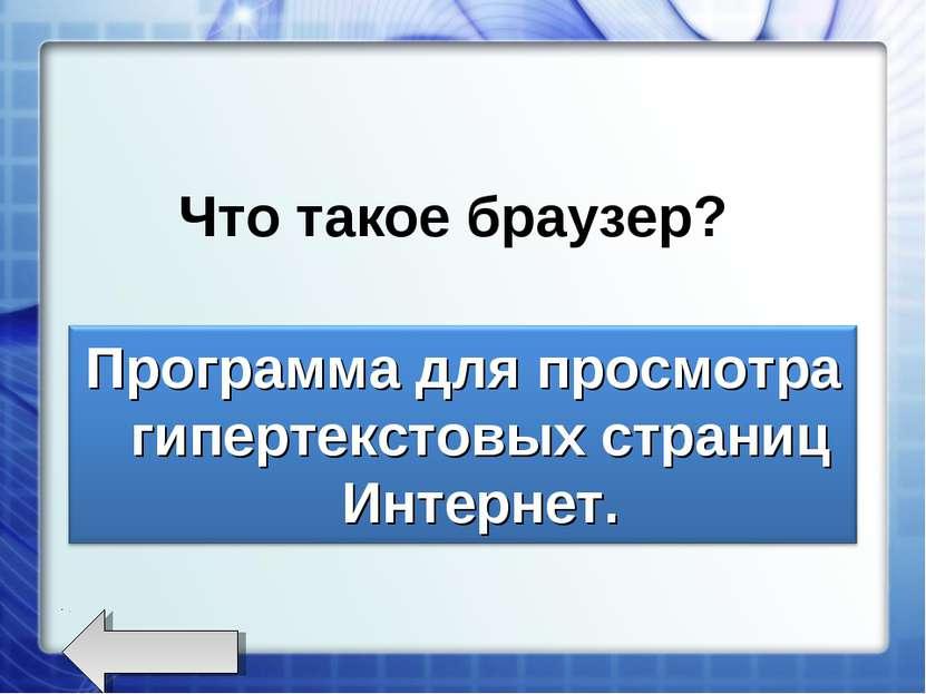Что такое браузер?