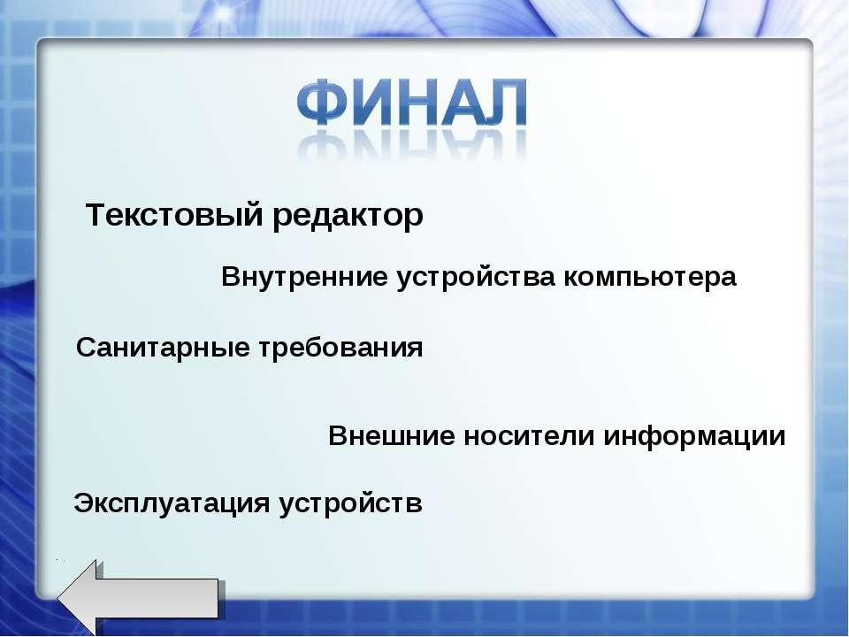 Текстовый редактор Внутренние устройства компьютера Санитарные требования Вне...