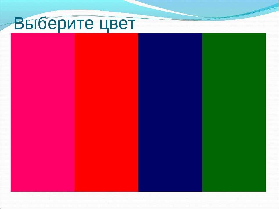 Выберите цвет