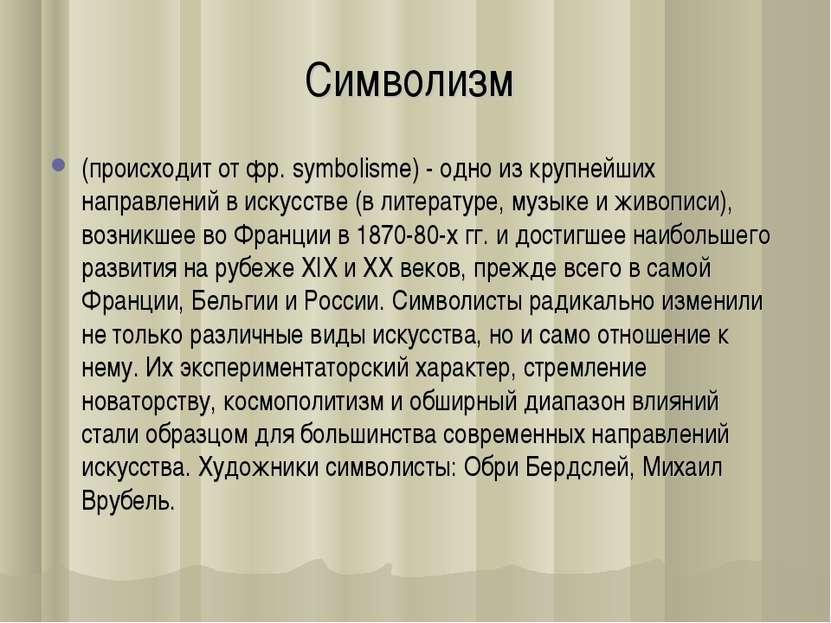 Символизм (происходит от фр. symbolisme) - одно из крупнейших направлений в и...