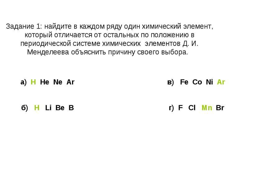 Задание 1: найдите в каждом ряду один химический элемент, который отличается ...