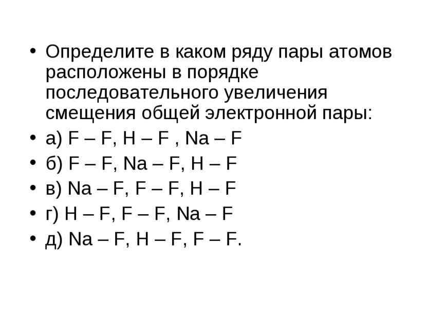 Определите в каком ряду пары атомов расположены в порядке последовательного у...