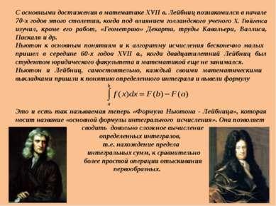 С основными достижения в математике XVII в. Лейбниц познакомился в начале 70-...