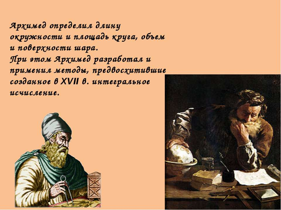 Архимед определил длину окружности и площадь круга, объем и поверхности шара....
