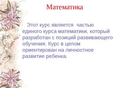 Математика Этот курс является частью единого курса математики, который разраб...