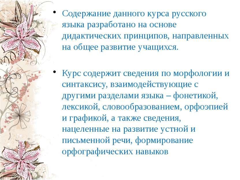 Содержание данного курса русского языка разработано на основе дидактических п...