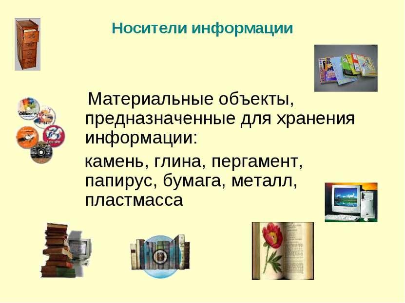 Носители информации Материальные объекты, предназначенные для хранения информ...
