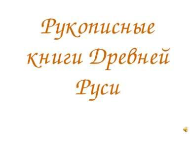 Рукописные книги Древней Руси