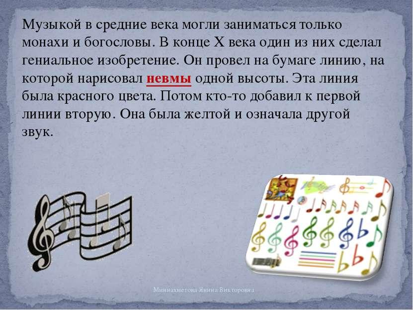 Музыкой в средние века могли заниматься только монахи и богословы. В конце X ...