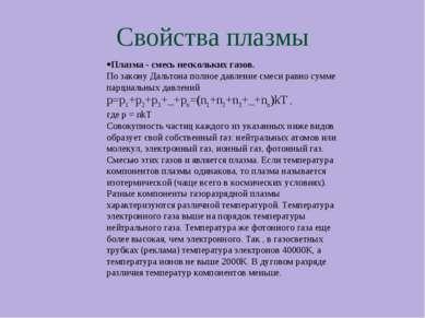 Свойства плазмы Плазма - смесь нескольких газов. По закону Дальтона полное да...