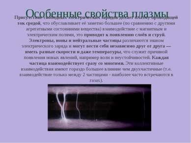 Особенные свойства плазмы Присутствие свободных электрических зарядов делает ...