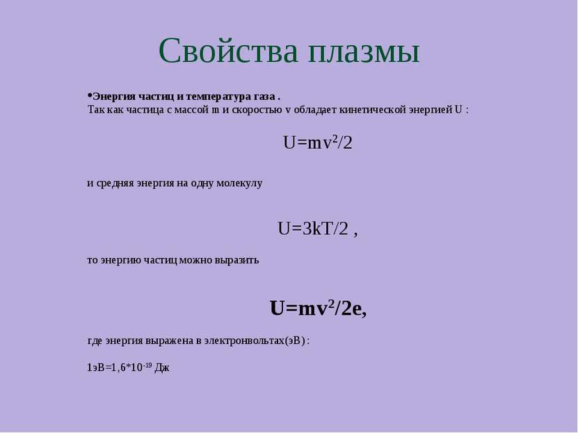 Свойства плазмы Энергия частиц и температура газа . Так как частица с массой ...