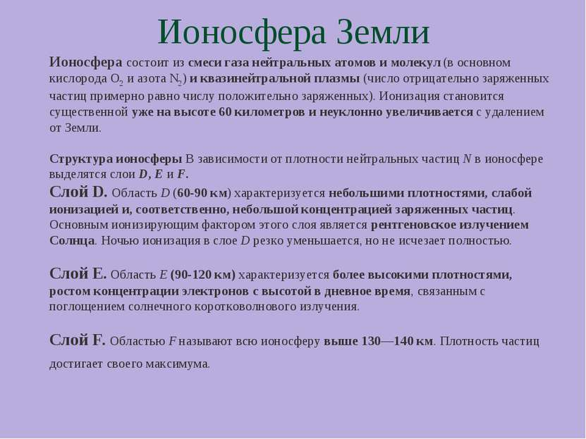 Ионосфера Земли Ионосфера состоит из смеси газа нейтральных атомов и молекул ...