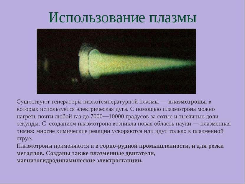 Использование плазмы Существуют генераторы низкотемпературной плазмы — плазмо...