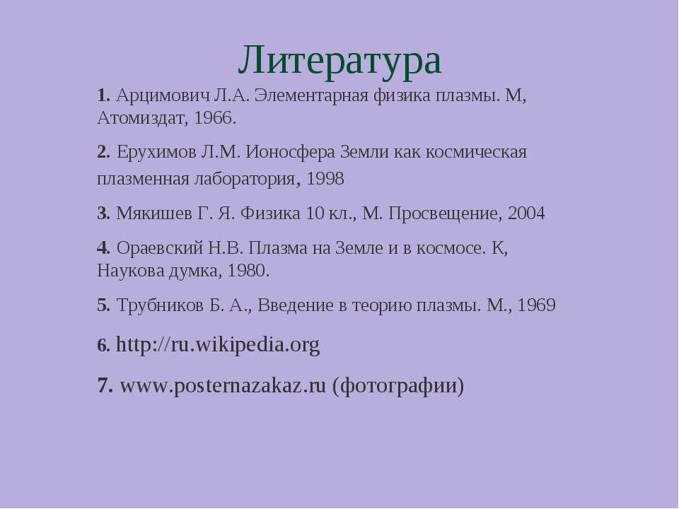 Литература 1. Арцимович Л.А. Элементарная физика плазмы. М, Атомиздат, 1966. ...