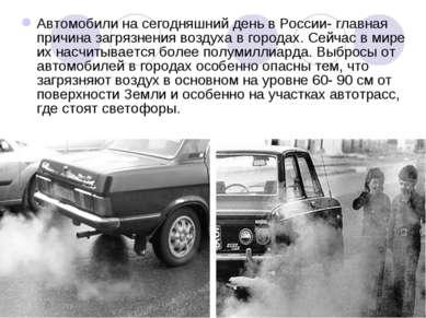 Автомобили на сегодняшний день в России- главная причина загрязнения воздуха ...