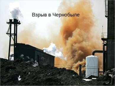 Взрыв в Чернобыле