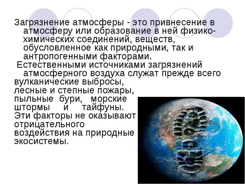 Загрязнение атмосферы - это привнесение в атмосферу или образование в ней физ...