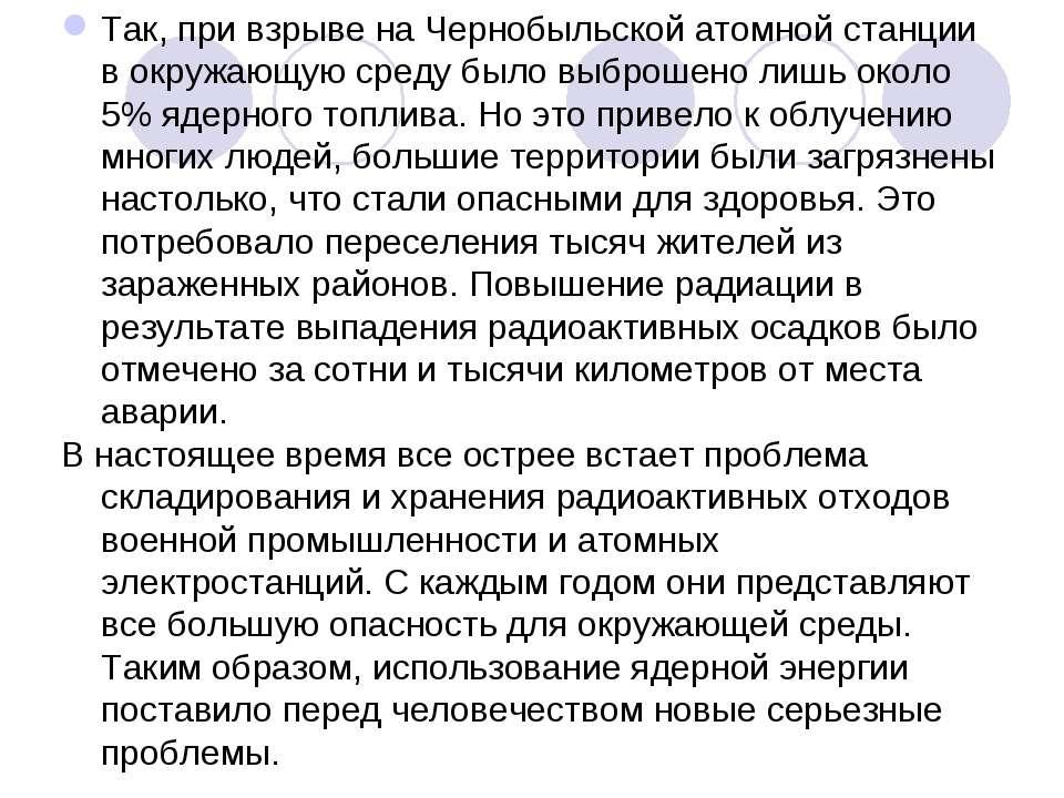 Так, при взрыве на Чернобыльской атомной станции в окружающую среду было выбр...