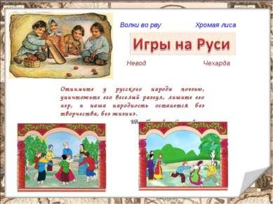* Отнимите у русского народа поэзию, уничтожьте его веселый разгул, лишите ег...