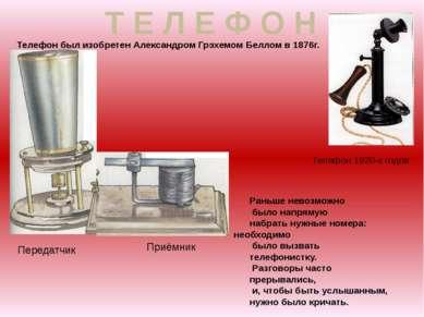 Телефон был изобретен Александром Грэхемом Беллом в 1876г. Раньше невозможно ...