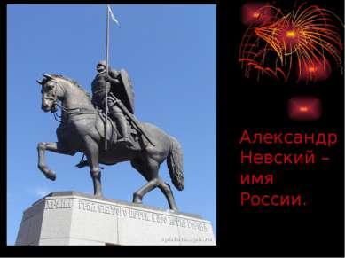 Александр Невский – имя России.