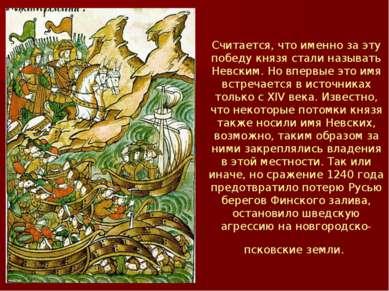 Считается, что именно за эту победу князя стали называть Невским. Но впервые ...