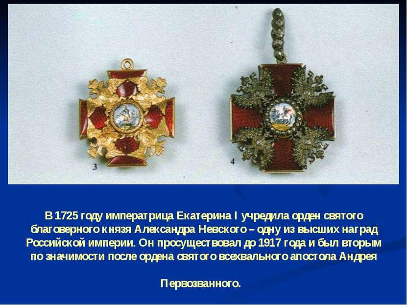 В 1725 году императрица Екатерина I учредила орден святого благоверного князя...