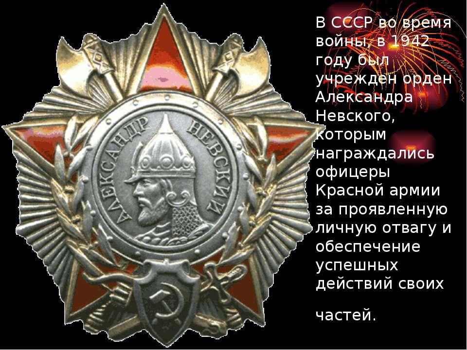 В СССР во время войны, в 1942 году был учрежден орден Александра Невского, ко...