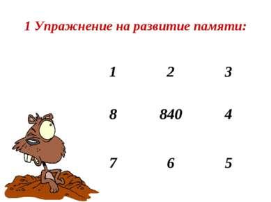 1 Упражнение на развитие памяти: 1 2 3 8 840 4 7 6 5