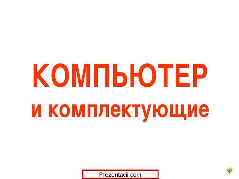 КОМПЬЮТЕР и комплектующие Prezentacii.com