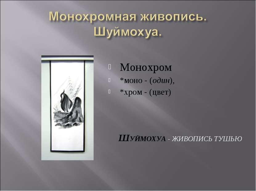 ШУЙМОХУА - ЖИВОПИСЬ ТУШЬЮ Монохром *моно - (один), *хром - (цвет)