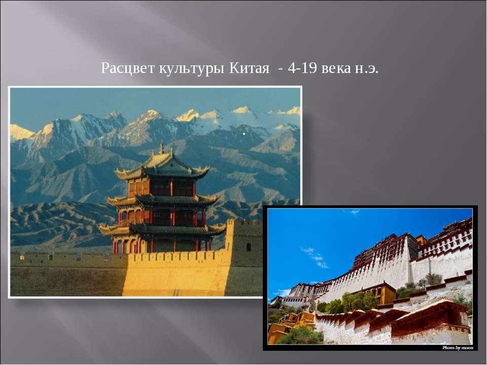 Расцвет культуры Китая - 4-19 века н.э. .