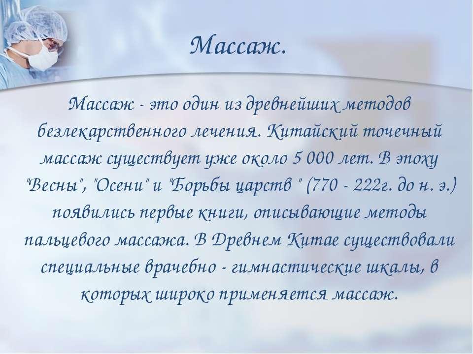 Массаж. Массаж - это один из древнейших методов безлекарственного лечения. Ки...
