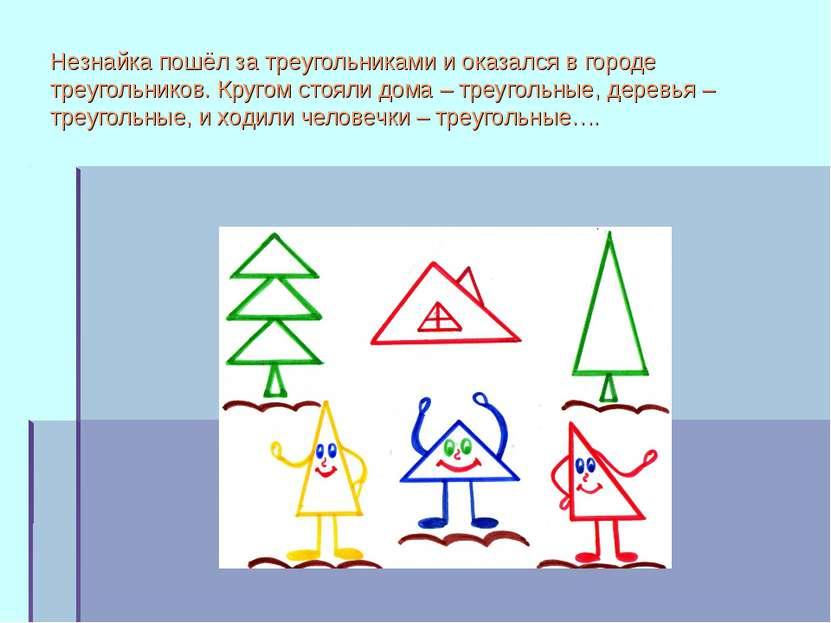 Незнайка пошёл за треугольниками и оказался в городе треугольников. Кругом ст...