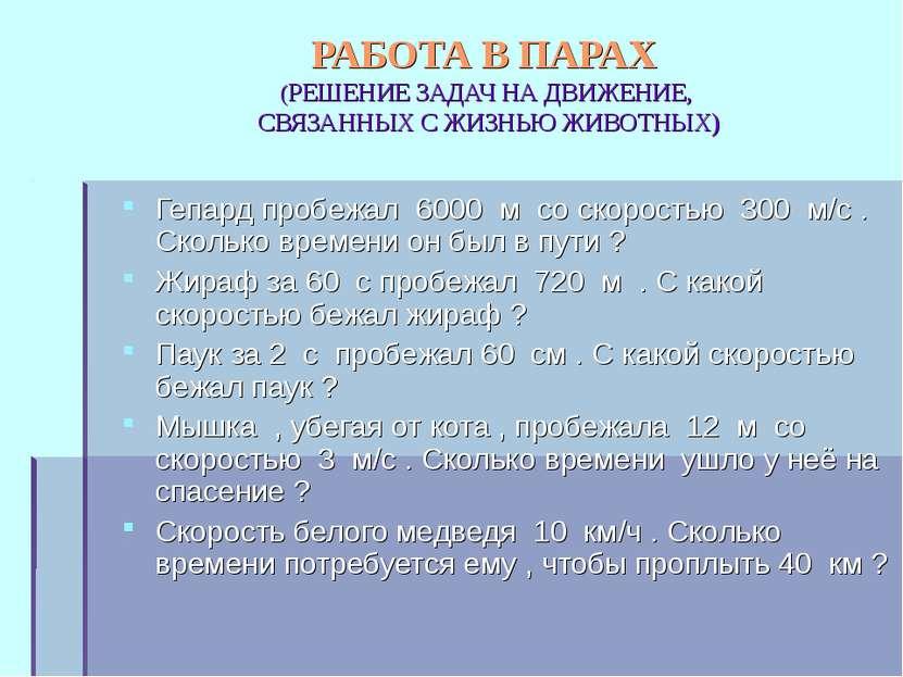 РАБОТА В ПАРАХ (РЕШЕНИЕ ЗАДАЧ НА ДВИЖЕНИЕ, СВЯЗАННЫХ С ЖИЗНЬЮ ЖИВОТНЫХ) Гепар...