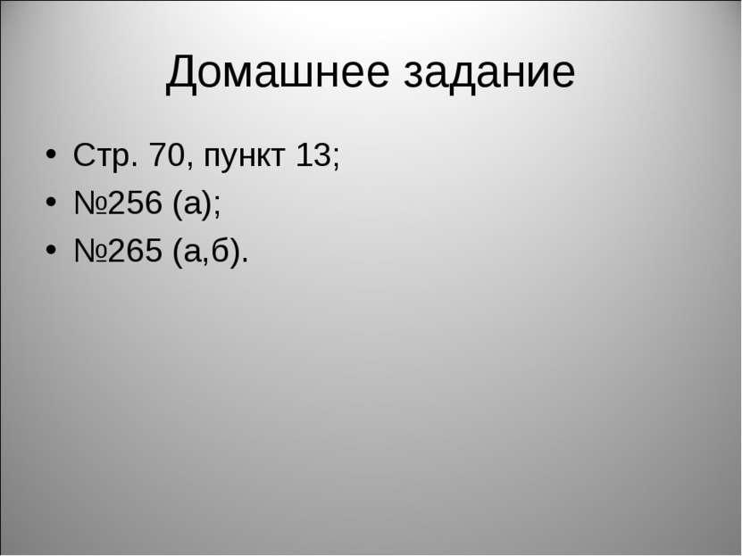 Домашнее задание Стр. 70, пункт 13; №256 (а); №265 (а,б).