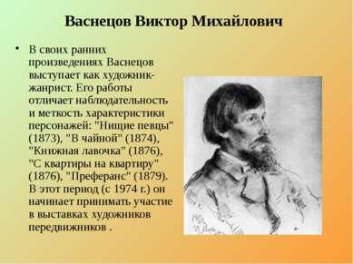 Васнецов Виктор Михайлович В своих ранних произведениях Васнецов выступает ка...
