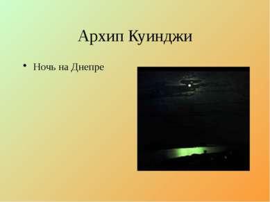 Архип Куинджи Ночь на Днепре