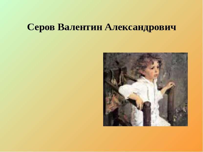 Серов Валентин Александрович