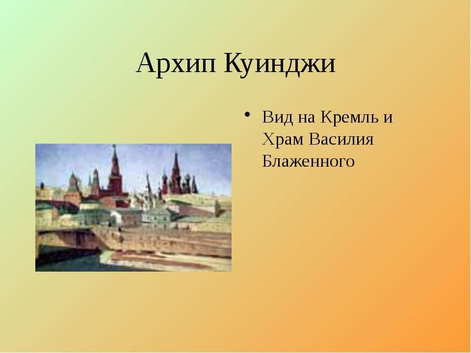 Архип Куинджи Вид на Кремль и Храм Василия Блаженного