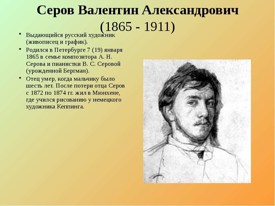 Серов Валентин Александрович (1865 - 1911) Выдающийся русский художник (живоп...