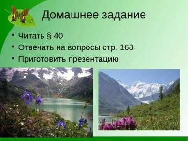 Домашнее задание Читать § 40 Отвечать на вопросы стр. 168 Приготовить презент...