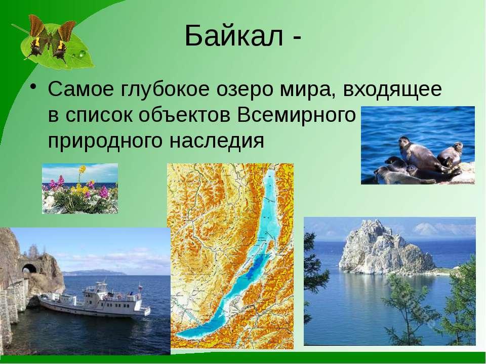 Байкал - Самое глубокое озеро мира, входящее в список объектов Всемирного при...