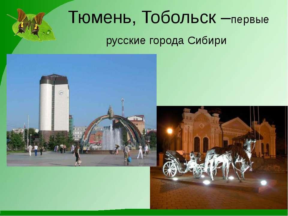 Тюмень, Тобольск –первые русские города Сибири