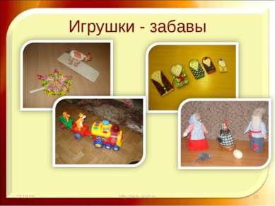 Игрушки - забавы * http://aida.ucoz.ru * http://aida.ucoz.ru