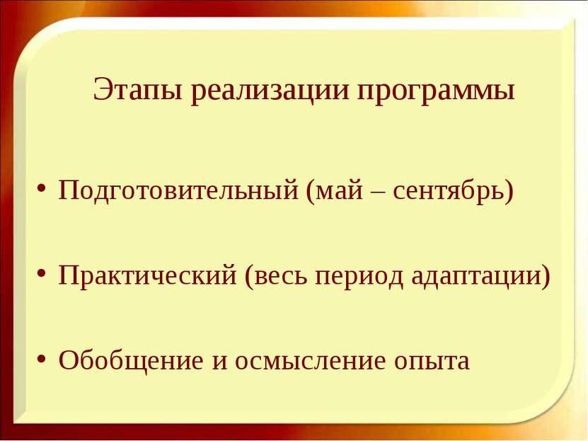 Этапы реализации программы Подготовительный (май – сентябрь) Практический (ве...