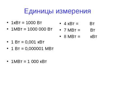 Единицы измерения 1кВт = 1000 Вт 1МВт = 1000 000 Вт 1 Вт = 0,001 кВт 1 Вт = 0...