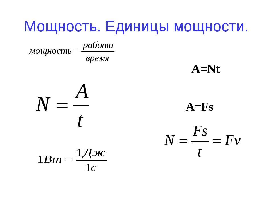 Мощность. Единицы мощности. A=Fs A=Nt